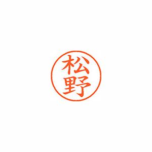 ★まとめ買い★シヤチハタ ネーム9 既製 1832 松野 XL-9 1832 マツノ ×10個【返品・交換・キャンセル不可】【イージャパンモール】