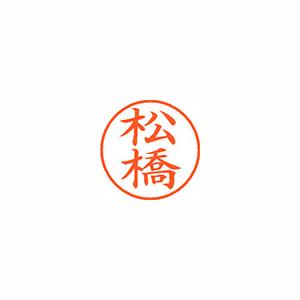 ★まとめ買い★シヤチハタ ネーム9 既製 1833 松橋 XL-9 1833 マツハシ ×10個【返品・交換・キャンセル不可】【イージャパンモール】