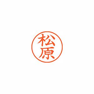 ★まとめ買い★シヤチハタ ネーム9 既製 1834 松原 XL-9 1834 マツバラ ×10個【返品・交換・キャンセル不可】【イージャパンモール】