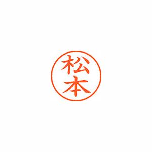 ★まとめ買い★シヤチハタ ネーム9 既製 1837 松本 XL-9 1837 マツモト ×10個【返品・交換・キャンセル不可】【イージャパンモール】