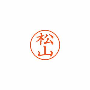 ★まとめ買い★シヤチハタ ネーム9 既製 1840 松山 XL-9 1840 マツヤマ ×10個【返品・交換・キャンセル不可】【イージャパンモール】