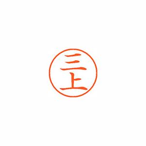 ★まとめ買い★シヤチハタ ネーム9 既製 1849 三上 XL-9 1849 ミカミ ×10個【返品・交換・キャンセル不可】【イージャパンモール】