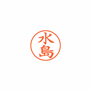 ★まとめ買い★シヤチハタ ネーム9 既製 1866 水島 XL-9 1866 ミズシマ ×10個【返品・交換・キャンセル不可】【イージャパンモール】