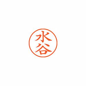 ★まとめ買い★シヤチハタ ネーム9 既製 1868 水谷 XL-9 1868 ミズタニ ×10個【返品・交換・キャンセル不可】【イージャパンモール】