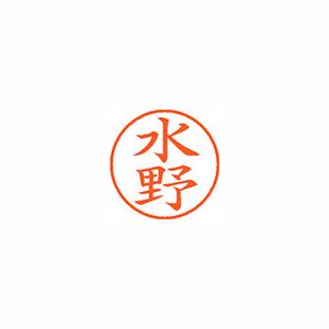 ★まとめ買い★シヤチハタ ネーム9 既製 1867 水野 XL-9 1867 ミズノ ×10個【返品・交換・キャンセル不可】【イージャパンモール】