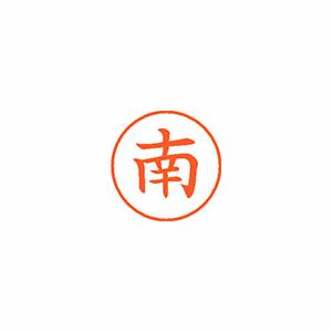 【キャッシュレス5%還元】★まとめ買い★シヤチハタ ネーム9 既製 1869 南 XL-9 1869 ミナミ ×10個【返品・交換・キャンセル不可】【イージャパンモール】