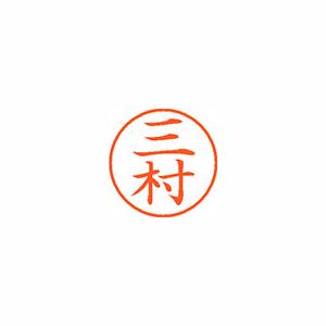 ★まとめ買い★シヤチハタ ネーム9 既製 1855 三村 XL-9 1855 ミムラ ×10個【返品・交換・キャンセル不可】【イージャパンモール】
