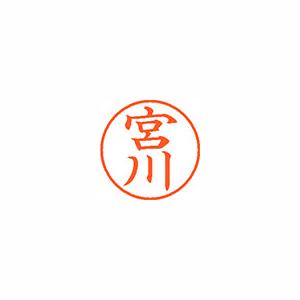 ★まとめ買い★シヤチハタ ネーム9 既製 1872 宮川 XL-9 1872 ミヤガワ ×10個【返品・交換・キャンセル不可】【イージャパンモール】
