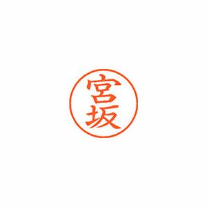 ★まとめ買い★シヤチハタ ネーム9 既製 1875 宮坂 XL-9 1875 ミヤサカ ×10個【返品・交換・キャンセル不可】【イージャパンモール】
