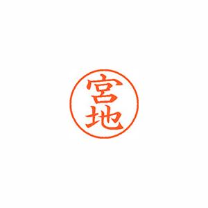 ★まとめ買い★シヤチハタ ネーム9 既製 1881 宮地 XL-9 1881 ミヤチ ×10個【返品・交換・キャンセル不可】【イージャパンモール】