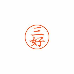 ★まとめ買い★シヤチハタ ネーム9 既製 1858 三好 XL-9 1858 ミヨシ ×10個【返品・交換・キャンセル不可】【イージャパンモール】