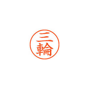 ★まとめ買い★シヤチハタ ネーム9 既製 1859 三輪 XL-9 1859 ミワ ×10個【返品・交換・キャンセル不可】【イージャパンモール】