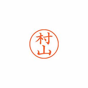 ★まとめ買い★シヤチハタ ネーム9 既製 1895 村山 XL-9 1895 ムラヤマ ×10個【返品・交換・キャンセル不可】【イージャパンモール】