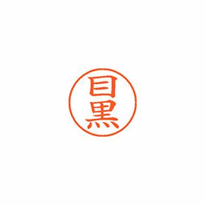 ★まとめ買い★シヤチハタ ネーム9 既製 1899 目黒 XL-9 1899 メグロ ×10個【返品・交換・キャンセル不可】【イージャパンモール】