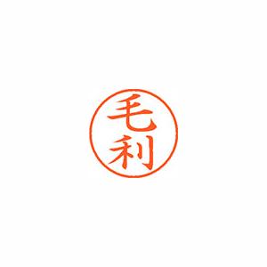 ★まとめ買い★シヤチハタ ネーム9 既製 1919 毛利 XL-9 1919 モウリ ×10個【返品・交換・キャンセル不可】【イージャパンモール】
