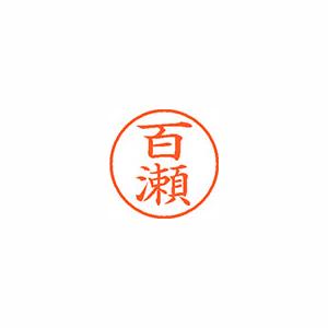 ★まとめ買い★シヤチハタ ネーム9 既製 1921 百瀬 XL-9 1921 モモセ ×10個【返品・交換・キャンセル不可】【イージャパンモール】