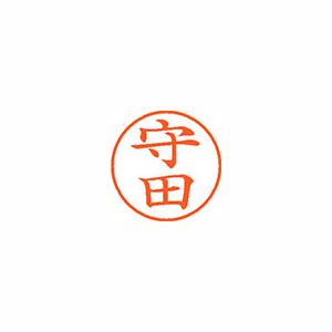 ★まとめ買い★シヤチハタ ネーム9 既製 1917 守田 XL-9 1917 モリタ ×10個【返品・交換・キャンセル不可】【イージャパンモール】