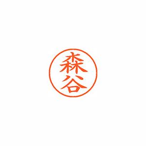 ★まとめ買い★シヤチハタ ネーム9 既製 1915 森谷 XL-9 1915 モリタニ ×10個【返品・交換・キャンセル不可】【イージャパンモール】