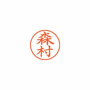 ★まとめ買い★シヤチハタ ネーム9 既製 1912 森村 XL-9 1912 モリムラ ×10個【返品・交換・キャンセル不可】【イージャパンモール】