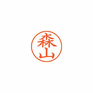 ★まとめ買い★シヤチハタ ネーム9 既製 1916 森山 XL-9 1916 モリヤマ ×10個【返品・交換・キャンセル不可】【イージャパンモール】