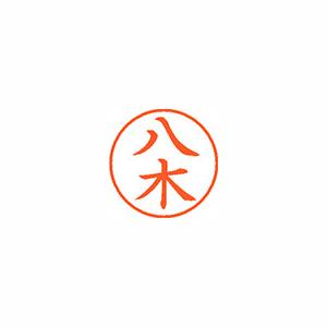 ★まとめ買い★シヤチハタ ネーム9 既製 1923 八木 XL-9 1923 ヤギ ×10個【返品・交換・キャンセル不可】【イージャパンモール】