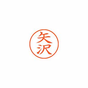 ★まとめ買い★シヤチハタ ネーム9 既製 1925 矢沢 XL-9 1925 ヤザワ ×10個【返品・交換・キャンセル不可】【イージャパンモール】