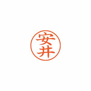 ★まとめ買い★シヤチハタ ネーム9 既製 1930 安井 XL-9 1930 ヤスイ ×10個【返品・交換・キャンセル不可】【イージャパンモール】