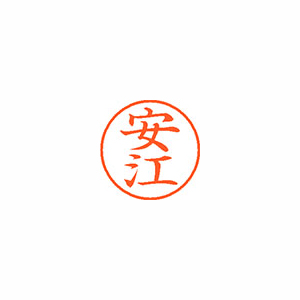 ★まとめ買い★シヤチハタ ネーム9 既製 1931 安江 XL-9 1931 ヤスエ ×10個【返品・交換・キャンセル不可】【イージャパンモール】