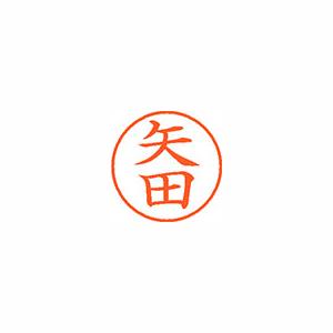 【キャッシュレス5%還元】★まとめ買い★シヤチハタ ネーム9 既製 1928 矢田 XL-9 1928 ヤダ ×10個【返品・交換・キャンセル不可】【イージャパンモール】