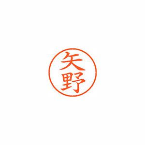 ★まとめ買い★シヤチハタ ネーム9 既製 1929 矢野 XL-9 1929 ヤノ ×10個【返品・交換・キャンセル不可】【イージャパンモール】