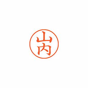 ★まとめ買い★シヤチハタ ネーム9 既製 1941 山内 XL-9 1941 ヤマウチ ×10個【返品・交換・キャンセル不可】【イージャパンモール】