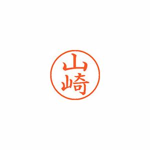 ★まとめ買い★シヤチハタ ネーム9 既製 1950 山崎 XL-9 1950 ヤマザキ ×10個【返品・交換・キャンセル不可】【イージャパンモール】