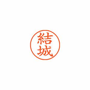 ★まとめ買い★シヤチハタ ネーム9 既製 1964 結城 XL-9 1964 ユウキ ×10個【返品・交換・キャンセル不可】【イージャパンモール】