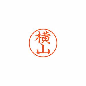 ★まとめ買い★シヤチハタ ネーム9 既製 1969 横山 XL-9 1969 ヨコヤマ ×10個【返品・交換・キャンセル不可】【イージャパンモール】