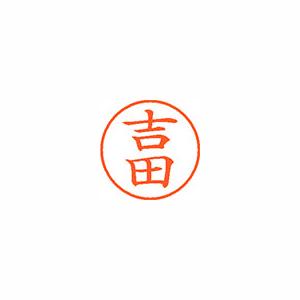 ★まとめ買い★シヤチハタ ネーム9 既製 1976 吉田 XL-9 1976 ヨシダ ×10個【返品・交換・キャンセル不可】【イージャパンモール】
