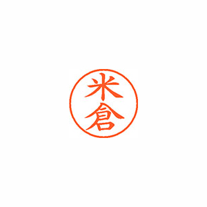 ★まとめ買い★シヤチハタ ネーム9 既製 1983 米倉 XL-9 1983 ヨネクラ ×10個【返品・交換・キャンセル不可】【イージャパンモール】