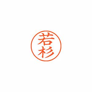 ★まとめ買い★シヤチハタ ネーム9 既製 1990 若杉 XL-9 1990 ワカスギ ×10個【返品・交換・キャンセル不可】【イージャパンモール】