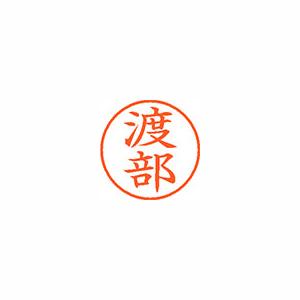 ★まとめ買い★シヤチハタ ネーム9 既製 1997 渡部 XL-9 1997 ワタナベ ×10個【返品・交換・キャンセル不可】【イージャパンモール】