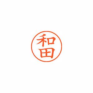 ★まとめ買い★シヤチハタ ネーム9 既製 1999 和田 XL-9 1999 ワダ ×10個【返品・交換・キャンセル不可】【イージャパンモール】