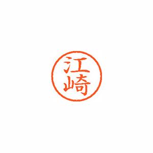 ★まとめ買い★シヤチハタ ネーム6 既製 0421 江崎 XL-6 0421 エサキ ×10個【返品・交換・キャンセル不可】【イージャパンモール】:イージャパンアンドカンパニーズ