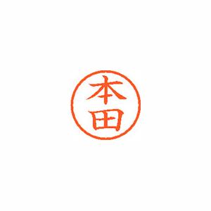 ★まとめ買い★シヤチハタ ネーム6 既製 1795 本田 XL-6 1795 ホンダ ×10個【返品・交換・キャンセル不可】【イージャパンモール】