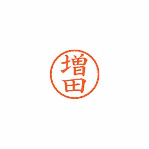 【キャッシュレス5%還元】★まとめ買い★シヤチハタ ネーム6 既製 1815 増田 XL-6 1815 マスダ ×10個【返品・交換・キャンセル不可】【イージャパンモール】