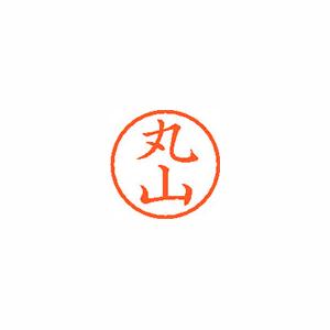 ★まとめ買い★シヤチハタ ネーム6 既製 1844 丸山 XL-6 1844 マルヤマ ×10個【返品・交換・キャンセル不可】【イージャパンモール】