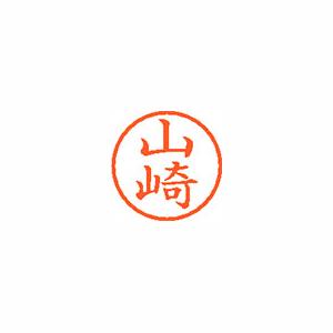 【キャッシュレス5%還元】★まとめ買い★シヤチハタ ネーム6 既製 1950 山崎 XL-6 1950 ヤマザキ ×10個【返品・交換・キャンセル不可】【イージャパンモール】
