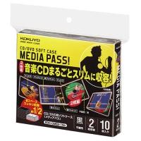 コクヨ CD/DVD用ソフトケース MEDIA PASS 2枚収容 黒 1セット(100枚:10枚×10パック)
