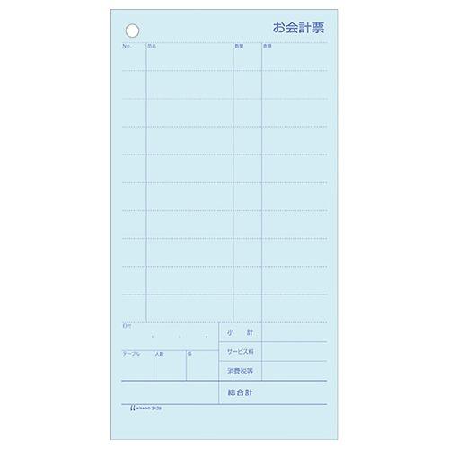 ヒサゴ お会計票 105×200mm 2枚複写 ミシン目11本入 1箱(1200組)