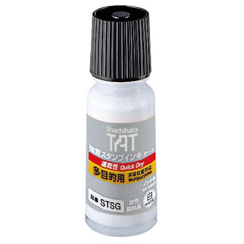 【キャッシュレス5%還元】【送料無料】【法人(会社・企業)様限定】シヤチハタ 強着スタンプインキ タート(速乾性多目的タイプ) 小瓶 55ml 白 1セット(12個)