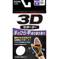 D&M 3Dサポーター 手のひら フリーサイズ 黒 (1枚入)【3Dサポーター】【サポーター】 ×10個【イージャパンモール】