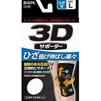 D&M 3Dサポーター ひざ用 Lサイズ 黒 (1枚入)【3Dサポーター】【サポーター】 ×10個【イージャパンモール】
