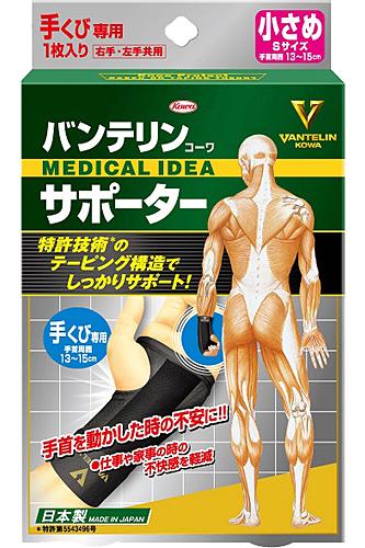 興和新薬 バンテリンコーワサポーター 手首 小さめサイズ ×30個【イージャパンモール】